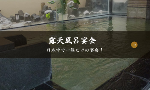 露天風呂宴会